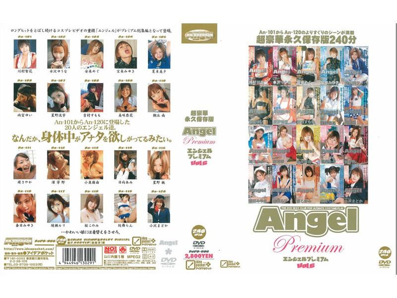 (anp006)[ANP-006] Angel Premium VOL.6 ダウンロード