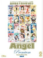 Angel Premium VOL.4 ダウンロード