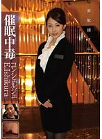 催眠中毒 コンシェルジュ E.Ishikura ダウンロード