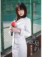 「催眠契約 千佳 女子アナ 23才」のパッケージ画像