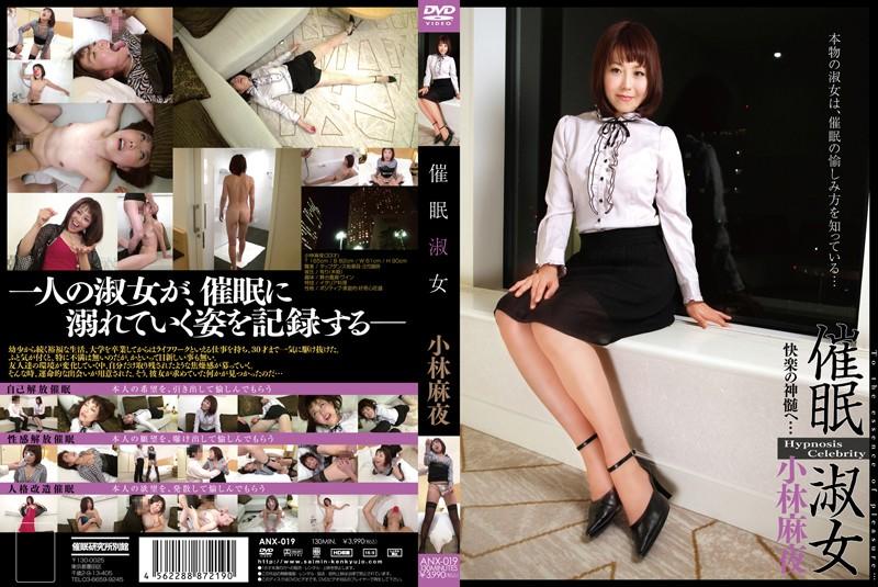 淫乱の人妻、小林麻夜出演のそっくりさん無料熟女動画像。催眠淑女 小林麻夜