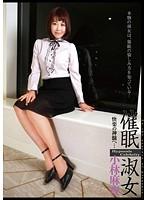 「催眠淑女 小林麻夜」のパッケージ画像