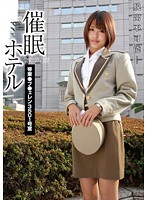 催眠ホテル 夏目優希