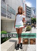 「催淫覚醒-カリスマ店長 つばさ 24才-」のパッケージ画像