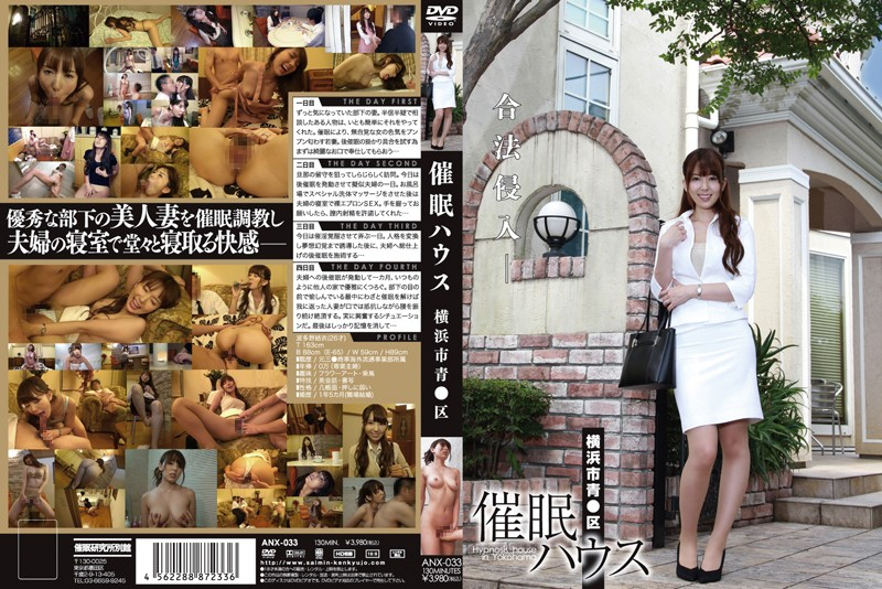 寝室にて、美人、波多野結衣出演の調教無料熟女動画像。催眠ハウス 横浜市青●区 波多野結衣
