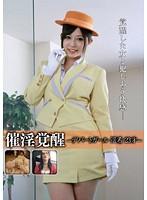 催淫覚醒-デパートガール 遥希 23才-