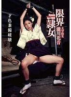 限界隷女 大学院生 瀧川花音 ダウンロード