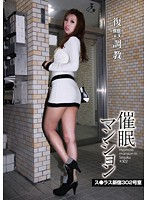 (anx00041)[ANX-041] 催眠マンション ス●ラス新宿302号室 瀧澤まい ダウンロード