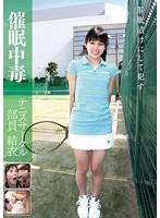 (anx00042)[ANX-042] 催眠中毒 テニスサークル部員 結衣 ダウンロード