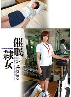 「催眠隷女 ジムインストラクター A.Mizuno」のパッケージ画像