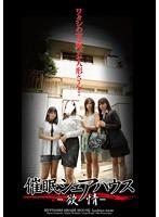 (anx00046)[ANX-046] 催眠シェアハウス-欲情- ダウンロード
