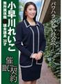 催眠契約 ●議会議員 小早川れいこ 36才