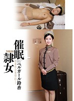 (anx00050)[ANX-050] 催眠隷女 ベルガール鈴香 一之瀬すず ダウンロード