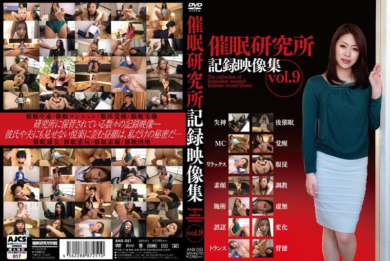 催眠研究所記録映像集 vol.9