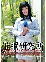 「催眠研究所-女子アナ洗脳支配- 大槻ひびき」のパッケージ画像