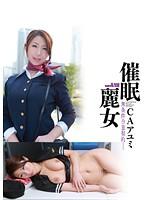 催眠麗女 CAアユミ ダウンロード