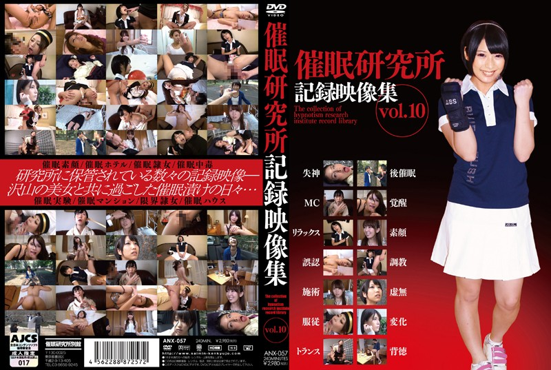 CENSORED [FHD]ANX-057 催眠研究所記録映像集 vol.10, AV Censored