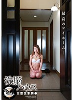 洗脳ハウス 文京区本駒● 青木玲 ダウンロード