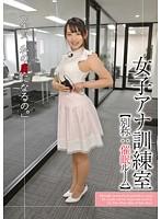 女子アナ訓練室 【別称:催眠ルーム】 ダウンロード