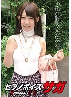 (anx00082)[ANX-082] ヒプノポイズ サガ-Hypnopois SaGa- あゆな虹恋 ダウンロード