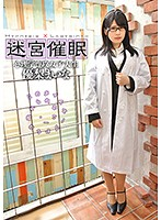 迷宮催眠心理学専攻女子大生優梨まいな【anx-095】