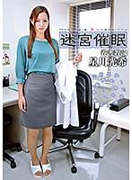 迷宮催眠 養護教諭 星川光希