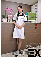 催眠中毒EXボディケアセラピストS.Suzuki鈴木さとみ【anx-111】