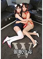 催眠中毒W-隷女と令女-【anx-115】