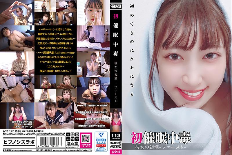 初催●中毒 彼女の初潮-ファースト- 加賀美さら パッケージ画像