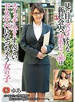 見た目はマジメそうな新社会人・ゆあちゃん(20)はスイッチ入るとすんごいドスケベになっちゃう女の子