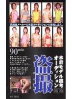 (ao003)[AO-003] 水着モデル選考オーディション現場盗撮 ダウンロード