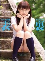 (aom00002)[AOM-002] haruno タレント未満 オモテとウラ ダウンロード