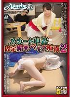 「スカート巾着 固定媚薬バイブ痴○2」のパッケージ画像