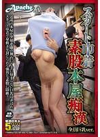 スカート巾着素股本屋痴漢全員巨乳Ver.【ap-406】