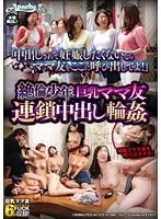 ap00470[AP-470]「中出しされて妊娠したくないならママ友をここに呼び出してよ!」絶倫少年ママ友連鎖中出し輪姦