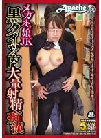 メガネっ娘JK 黒タイツ内大量射精痴漢 ダウンロード
