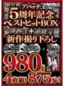 アパッチ5周年記念 ベストヒットBOX+新作撮り下ろし「彼氏の真横で寝取り痴漢」 !