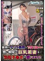 「突然のゲリラ豪雨で下着が透けまくる買い物帰りの巨乳若妻を勃起チ●ポで感じさせろ!!」のパッケージ画像
