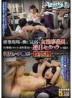 建築現場で働く気弱な女性事務員は、仕事終わりの土木作業員から連日セクハラされ続け、汗臭いチ●ポの性処理までさせられている。