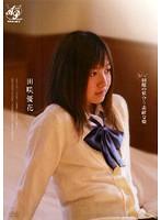 スゴ~く!制服の似合う素敵な娘 田咲優花
