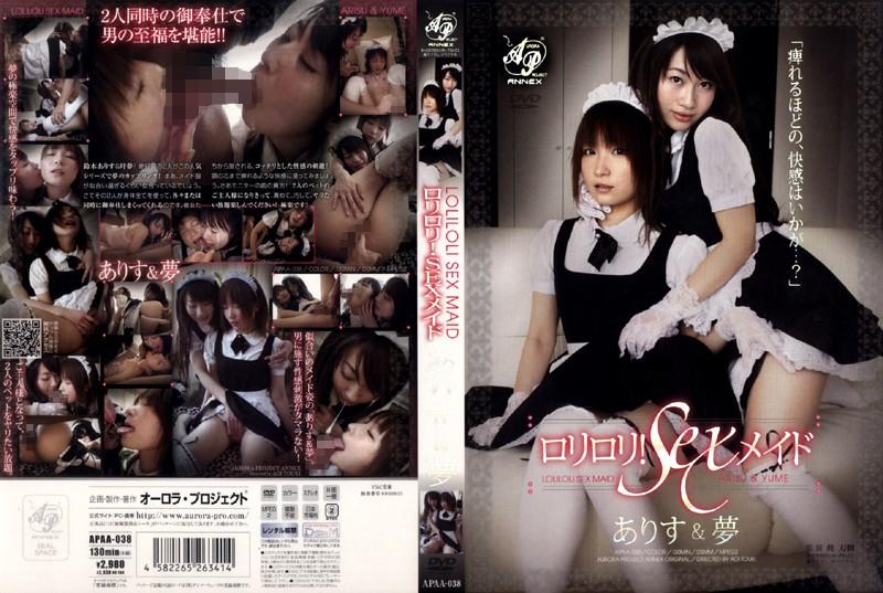 ロリのメイド、Alice(鈴木ありす)出演の3P無料美少女動画像。ロリロリ!