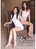 3Pへヴン みく&みお 2人の美女との究極濃厚SEX(動画)