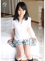 スゴ〜く!制服の似合う素敵な娘・くるみ ダウンロード