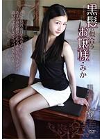 黒髪の似合うお嬢様 大崎美佳