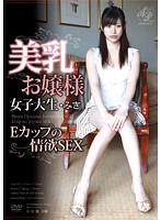 美乳お嬢様女子大生・みき Eカップの情欲SEX 春原未来