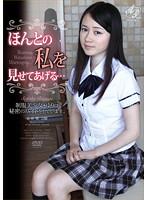 ほんとの私を見せてあげる…制服美少女・ゆりは秘密のバイトをしています。 長谷川ゆり ダウンロード