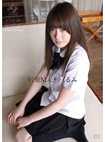 「制服M人形・くるみ 春日くるみ」のパッケージ画像