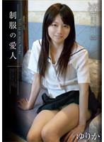 「制服の愛人 宮地ゆりか」のパッケージ画像