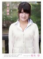 制服美少女の若い肢体をたっぷり味わえる宿 桜木郁