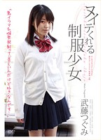 【パケ写】ヌイテくれる制服少女 武藤つぐみ